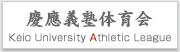 慶應義塾体育会