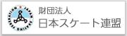 財団法人 日本スケート連盟
