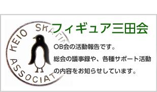 フィギア三田会