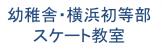 幼稚舎・横浜初等部スケート教室エントリーフォーム